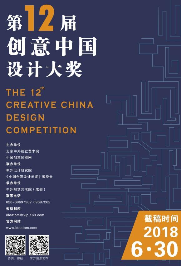 """2018第十二屆""""創意中國""""設計大獎 征稿章程"""