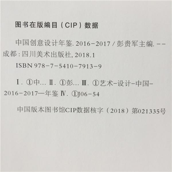 《中国创意设计年鉴·2016-2017》正式出版发行(书影)-TopACG