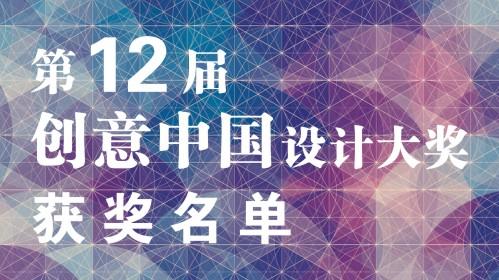 """2018第十二届""""创意中国""""设计大奖获奖名单公布"""