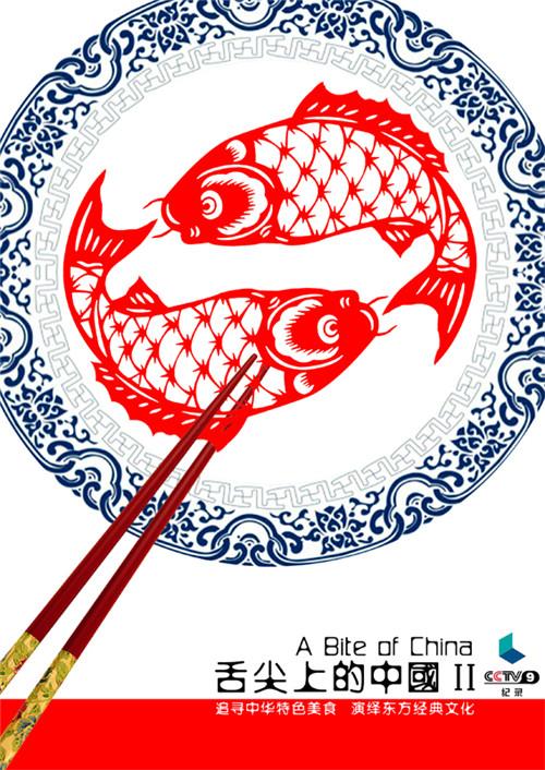 辉 招贴设计 舌尖上的中国宣传海报-林双辉 中国设计师协会 CDA 会员